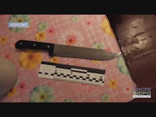 На Херсонщині пенсіонер підозрюється у вбивстві дружини