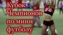 Мини Футбол | Кубок Чемпионов 2018 | Криптен | Дубна