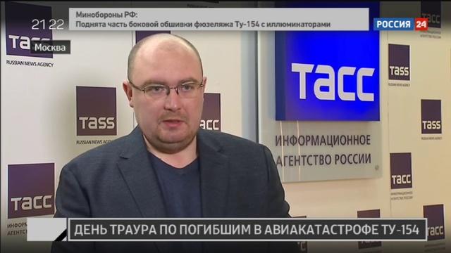 Новости на Россия 24 • Цинизм зашкаливает в Интернете нашлись те, кто порадовался крушению Ту-154