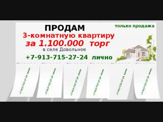 продам 3-к.кв.за 1,100,000 +7-913-715-27-24