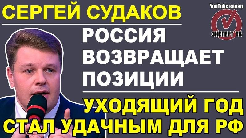 Сергей Судаков о результатах противостояния России и США в текущем году 27.12.2018