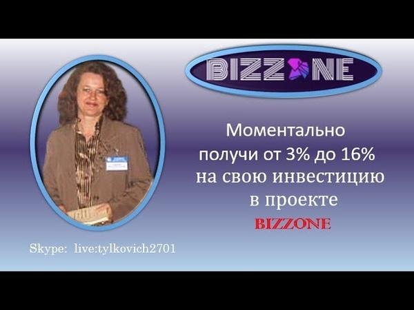 BIZZONE Получи от 3 до 16% день на вашу инвестицию