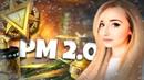 STUTV СТРИМ! ИГРАЕМ РМ 2.0 БЕЗ ДОНА В WARFACE