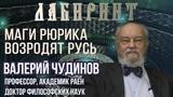 ЛАБИРИНТ Маги Рюрика возродят Русь В.Чудинов &amp Джули По