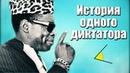История одного диктатора Мобуту Сесе Секо Путинизм как он есть 1