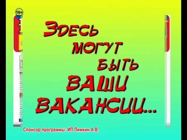 29 декабря _23.50_Работа в Тольятти_Телевизионная Биржа Труда