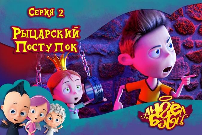 Ангел Бэби - Рыцарский поступок - Новый мультик для детей (2 серия)