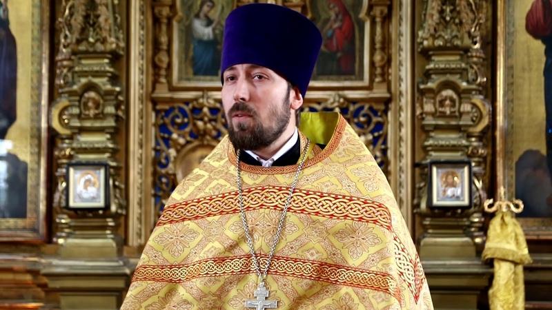 Проповедь иерея Сергия Босенко
