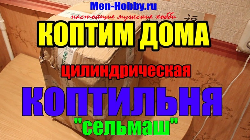 КОПТИМ ДОМА - Цилиндрическая коптильня Сельмаш