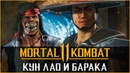 Mortal Kombat 11 - Кун Лао и Барака | Мортал Комбат 11 - Kung Lao and Baraka