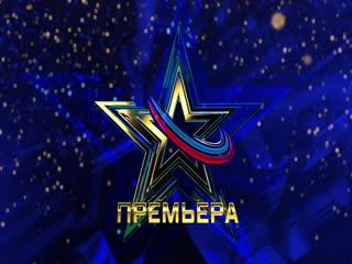 Всероссийский детский вокальный конкурс «Юная звезда»