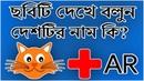 বুদ্ধির খেলা   Riddles in bengali   Puzzles in bengali   Mind game in bengali   Bangla Dhadha