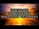 ПРИЗНАКИ ПОВЫШЕНИЯ ВИБРАЦИЙ ЧЕЛОВЕКА