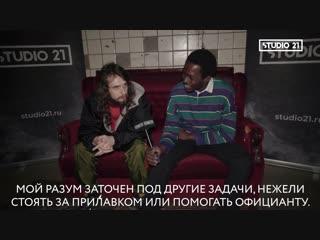 Pouya — о российских слушателях и совместной работе с PHARAOH / STUDIO 21 [Рифмы и Панчи]