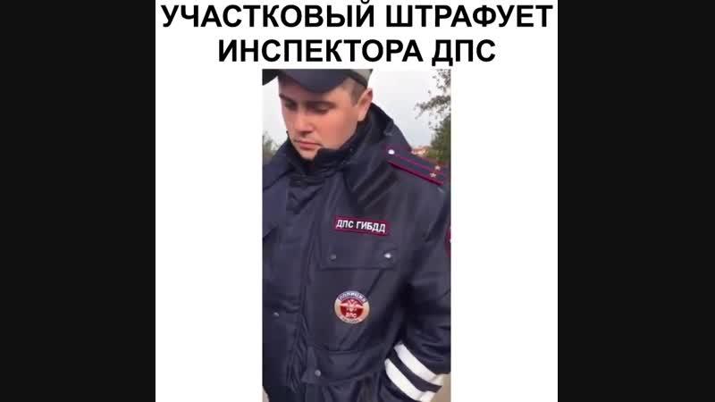 УЧАСТКОВЫЙ ШТРАФУЕТ ИНСПЕКТОРА ДПС!