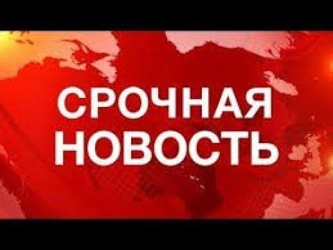 Новости на РЕН - ТВ Последний Выпуск Новостей 15.10.2018 15.10.18