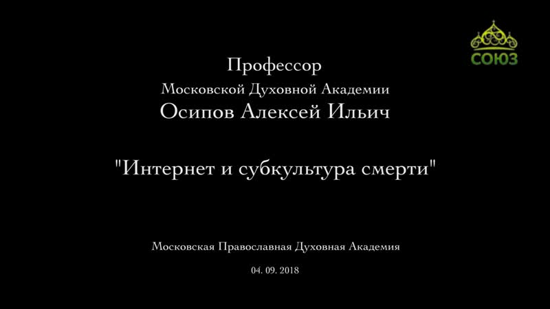 А.И. Осипов. Интернет и субкультура смерти