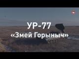 Спасительный «змей»- установка разминирования УР-77 за 60 секунд