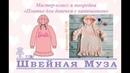 БЕСПЛАТНАЯ ВЫКРОЙКА МК Шьем платье для девочки с капюшоном shveinaya_muza