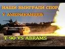 РУССКИЕ ТАНКИСТЫ ВЫИГРАЛИ СПОР У АМЕРИКАНЦЕВ: T-90 ПРОТИВ АБРАМСА