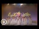 Ансамбль Березка исполняет Старинный вальс Березка 1986 г