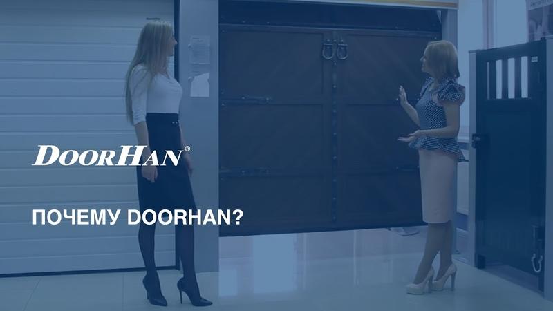 Почему DoorHan?
