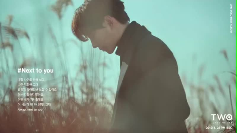 JUNHO 2PM - 2ND SOLO BEST ALBUM - TWO - - Lyric Card Next_to_you