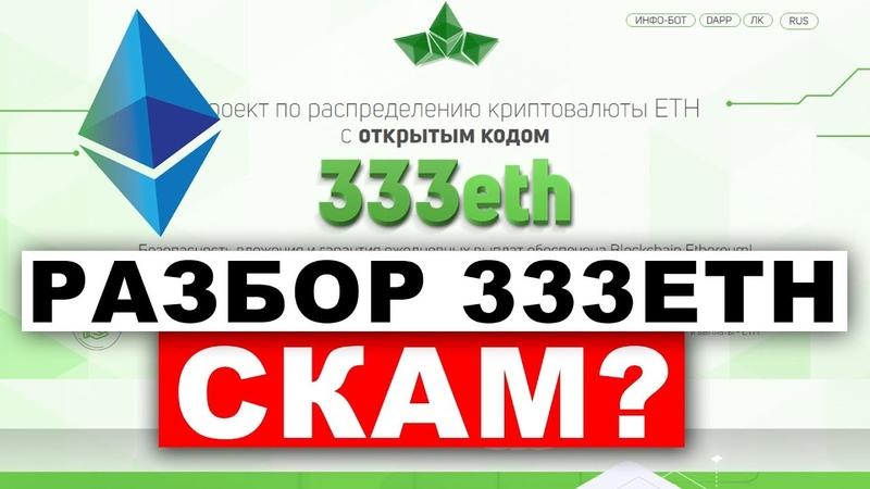 333 ETH - ВСЯ ПРАВДА. СКАМ на смарт-контракте Ethereum