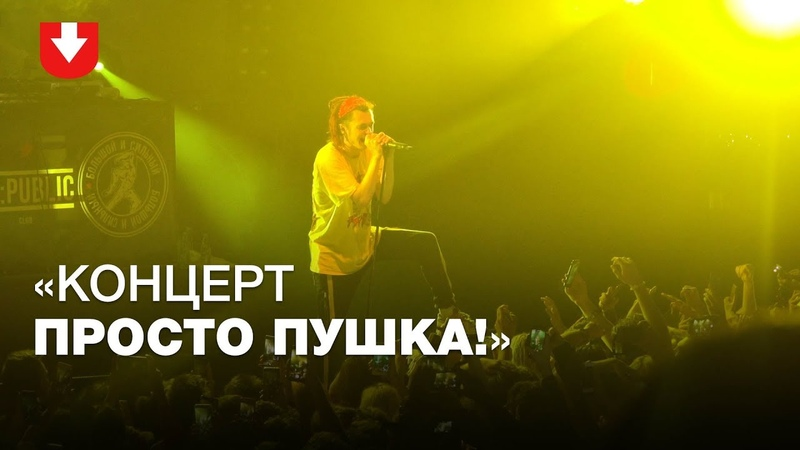 GONE.Fludd в Минске: швепс, чуитс и флекс не сутулясь