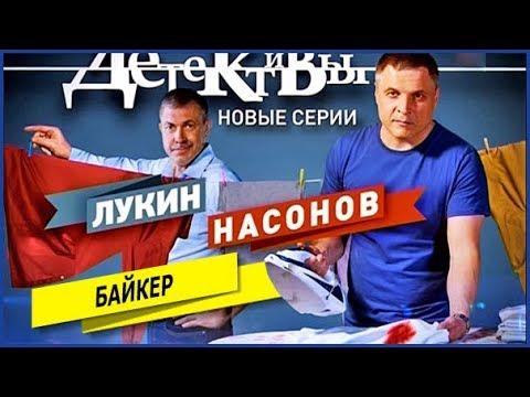 Детективы Байкер