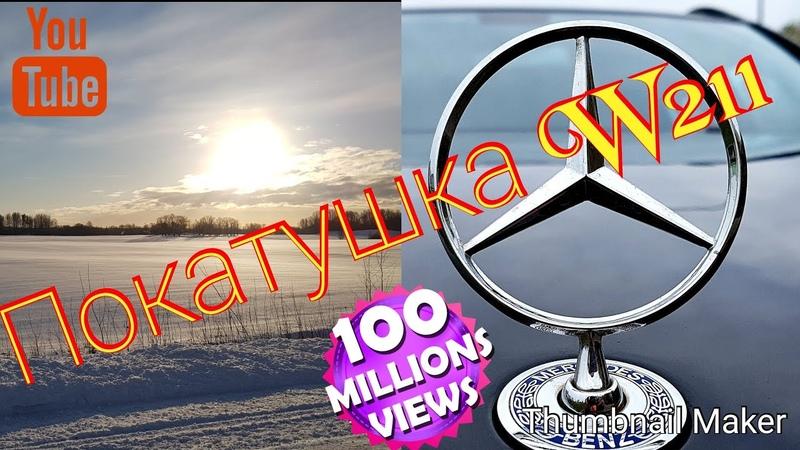 W211 WEEK END Спасение AUDI A4 Покатушка в Лес VLOG Мерседес 2.7cdi