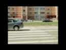 Сбавь скорость у пешеходного перехода
