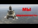 Песенка парашютистов Кот парашютист Веселые детские песни