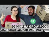 🍏 GrowFood - доставка правильного питания | Обзор здоровой доставки еды ГроуФуд | Validay