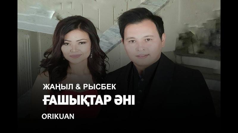 Жаңыл Рысбек - Ғашықтар әні (Жаңа Ән) 2018