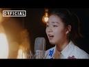 火箭少女101 段奧娟 / 陪我長大 Official MV Ver.快把我哥帶走 電影主題曲