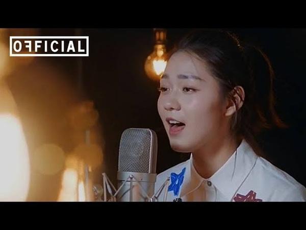 火箭少女101 段奧娟 / 陪我長大 Official MV (Ver.快把我哥帶走 電影主題曲)