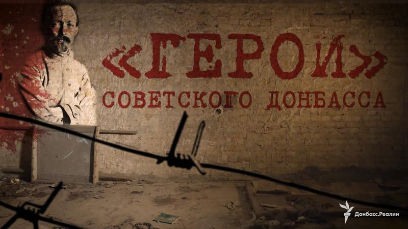 Герои советского Донбасса