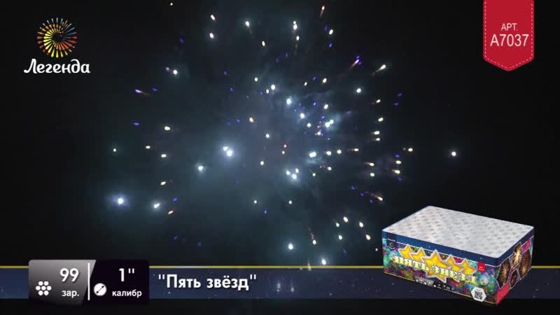 A7037 Батарея салютов Пять звезд Легенда