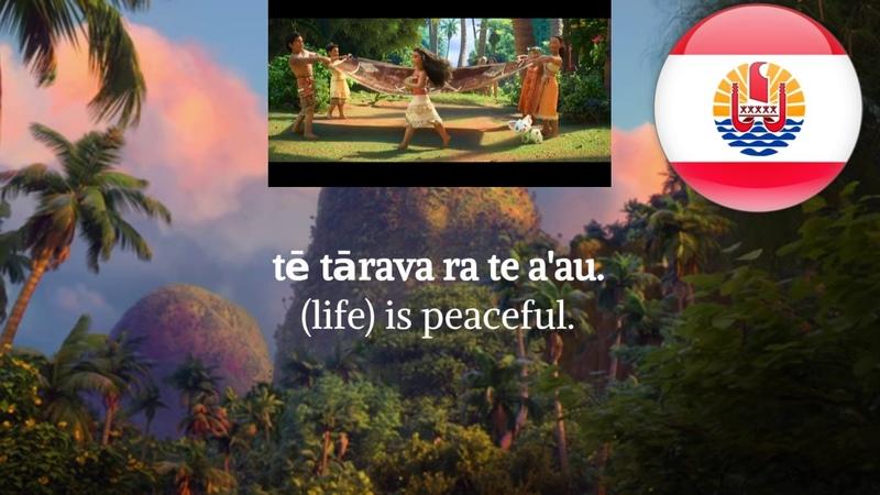 How Far I'll Go: Tahitian (SubtitlesTranslation)