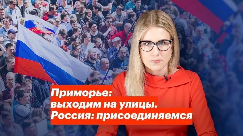 Приморье выходим на улицы Россия присоединяемся