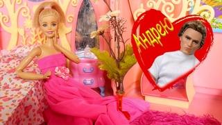 КОМУ ПОДГОТОВИЛА ПОДАРОК БАРБИ НА 14 ФЕВРАЛЯ / Куклы мама Барби