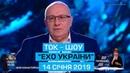 Ток-шоу Ехо України від 14 січня 2019 року