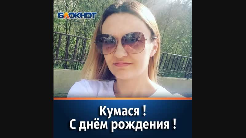 Самую обворожительную женщину Волжского поздравляют друзья!
