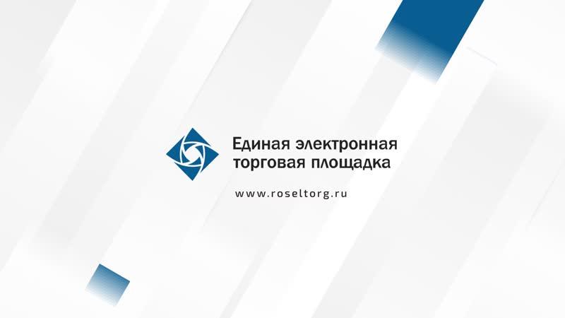 Регистрация в ЕИС для юридических лиц. Часть 2. Практика.