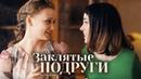 Заклятые подруги Фильм 2017 Мелодрама @ Русские сериалы