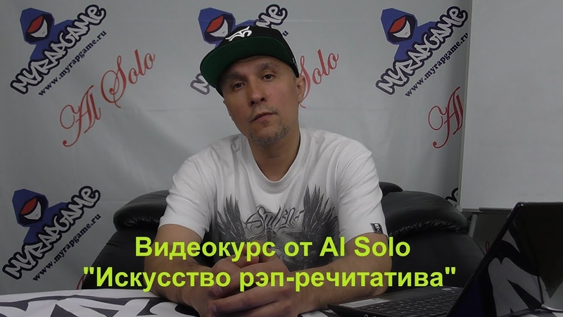 Онлайн Продюсер. Искусство рэп-речитатива