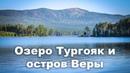 Озеро Тургояк и остров Веры 🛶