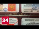 Потребительский терроризм: какую роль в нем играют подростки - Россия 24