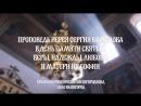 Проповедь иерея Сергия Ефремова в день памяти святых Веры, Надежды, Любови и матери их Софии.
